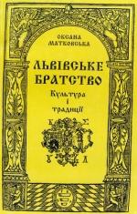 Матковська Оксана. Львівське братство: Культура і традиції