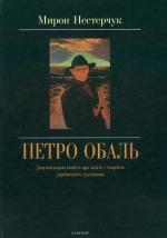 Нестерчук Мирон. Петро Обаль