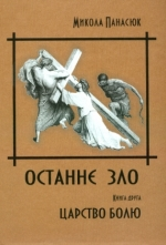 Панасюк, Микола. Останнє зло. Книга 2. Царство болю