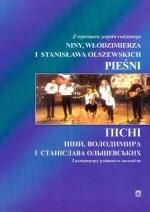 Пісні Ніни, Володимира і Станіслава Ольшевських