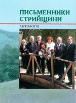 Письменники Стрийщини: антологія