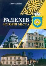 Дзьобай Тарас. Радехів: Історія міста