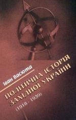 Васюта Іван. Політична історія Західної України (1918 – 1939)