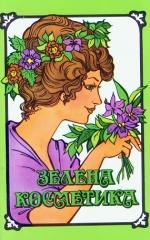 Зелена косметика