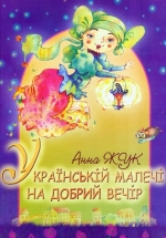 Жук Анна. Українській малечі на добрий вечір