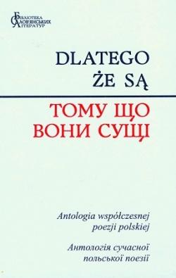 Тому що вони сущі: антологія сучасної польської поезії