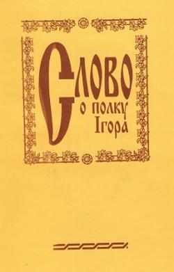 Слово о полку Ігоря