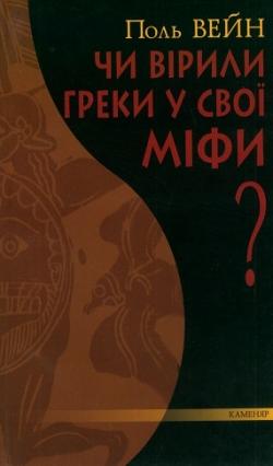 Вейн Поль. Чи вірили греки у свої міфи?