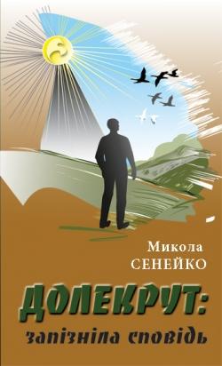 Сенейко Микола. Долекрут