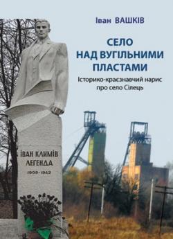 Вашків Іван. Село над вугільними пластами