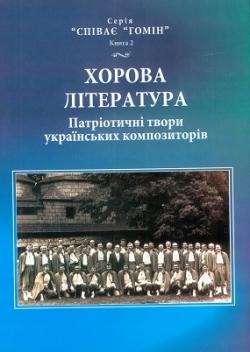 Хорова література: Патріотичні твори українських композиторів