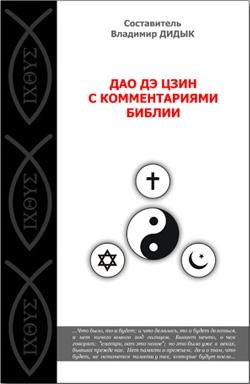 Дао де цзін з коментарями Біблії