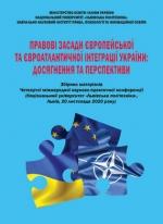 Правові засади європейської та євроатлантичної інтеграції України