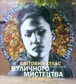 Шактер P. Світовий атлас вуличного мистецтва і графіті